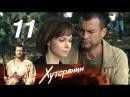 Хуторянин. 11 серия 2013. Драма, боевик @ Русские сериалы