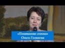 Понимание сезона Ольга Голикова 10 сентября 2017 года