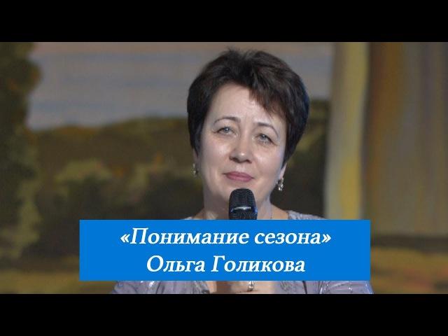 Понимание сезона. Ольга Голикова. 10 сентября 2017 года