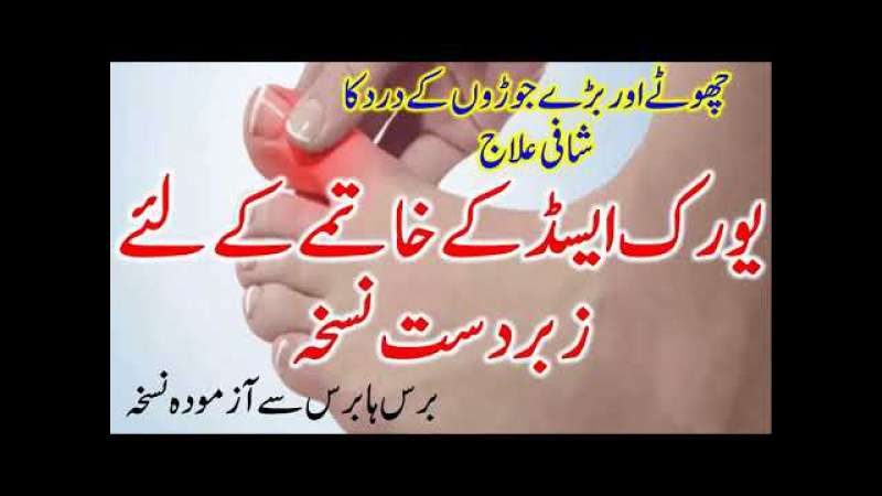 How to Cure Uric Acid At Home | Home Remedies to Reduce Uric Acid Level | How to Cure Gout