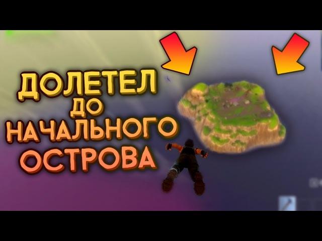 ДОЛЕТЕЛ ДО ТРЕНИРОВОЧНОГО ОСТРОВА В FORTNITE:КОРОЛЕВСКАЯ БИТВА!Fortnite:battle royale