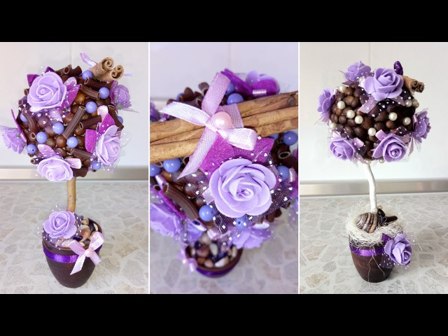 ТОПИАРИЙ из КОФЕ с цветами из фоамирана — простой мастер класс! Кофейное дерево от Алены Тихоновой