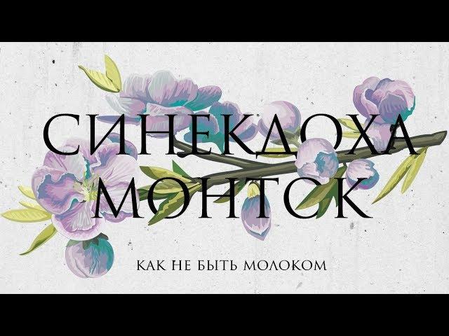 Синекдоха Монток – Как Не Быть Молоком   Official Lyric Video