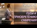 Пути к приобретению Смирения Пестов Николай