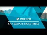 Видео урок: как делать Nose Press на вейкборде.