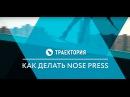 Видео урок как делать Nose Press на вейкборде.