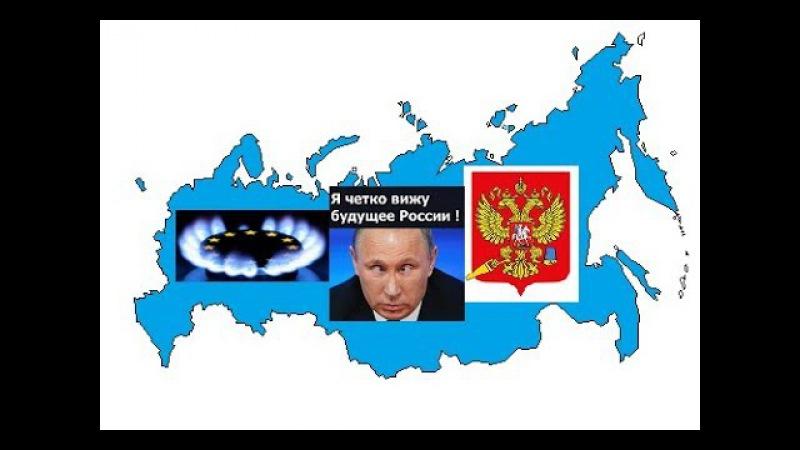Экономика РФ. Крах амбиций.