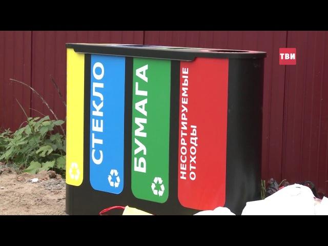 Раздельный сбор мусора в г.о. Истра - начало