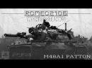 M48A1 Patton - 15600 общего DMG