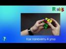 Часть 7 Сергей Рябко Как собрать кубик Рубика Часть 7 из 7