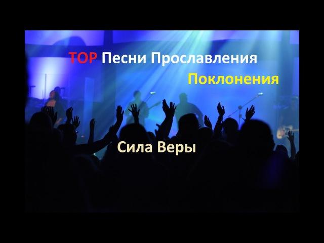 TOP Песни Прославления/Поклонения | Сила Веры