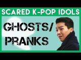 Scared K-Pop Idols Ghosts &amp Pranks 1