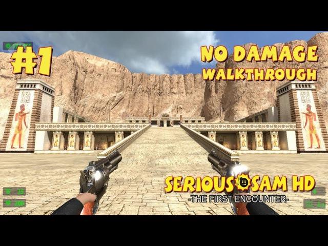 Serious Sam HD: The First Encounter прохождение игры - Уровень 1: Хатшепсут (All SecretsNo Damage)