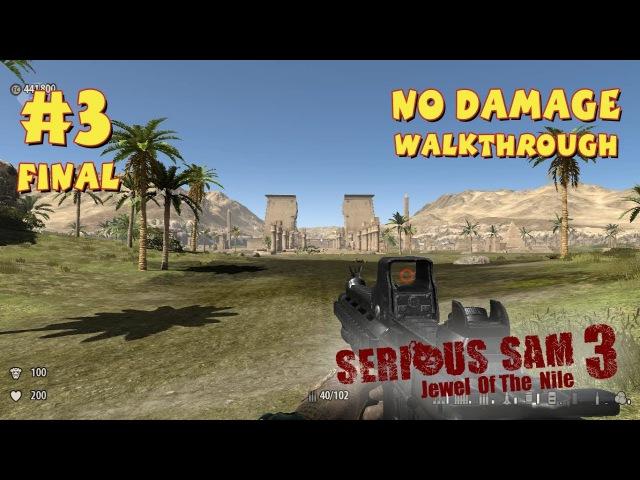 Serious Sam 3: Jewel of the Nile прохождение игры - Уровень 3: Второе рождение (Secrets No Damage)