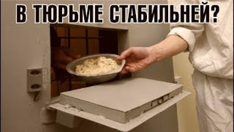 Россияне спасаются от стабильности и нищеты в тюрьмах - Итоги недели