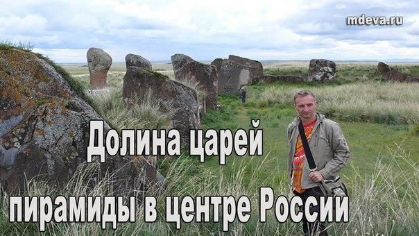 пирамиды в России