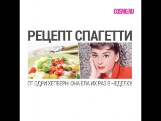 Гениальный рецепт спагетти от Одри Хепберн: она ела их раз в неделю!