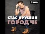 Стас Ярушин - Город Че (2018)