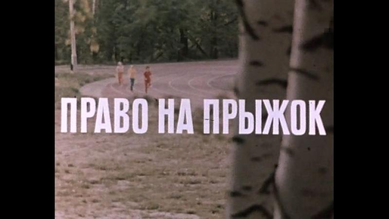 Право на прыжок - Фрагмент (1972)