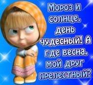 Мороз и солнце, день чудесный! А где Весна, мой друг прелестный?