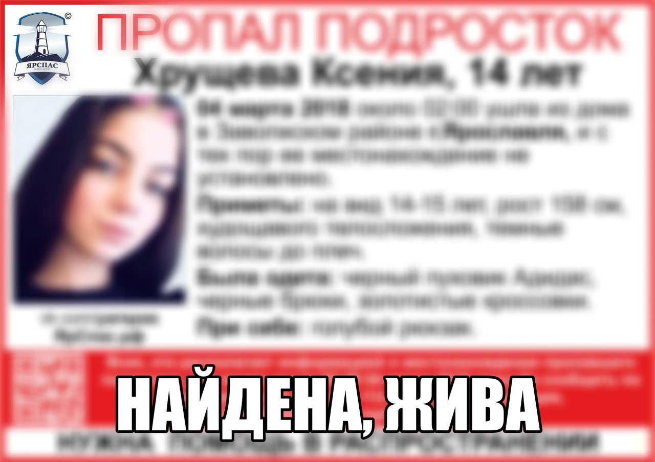 Стала известна таинственно пропавшей 14-летней школьницы из Ярославля