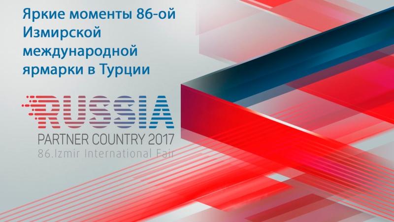 Страна-партнер. Россия на 86-ой Измирской международной ярмарке