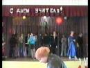День Учителя - 2002