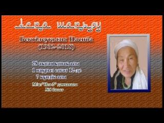Асқа шақыру Бектілеуқызы Насиба (1932-2018)