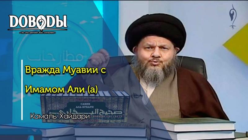 Вражда Муавии с Имамом Али (а)