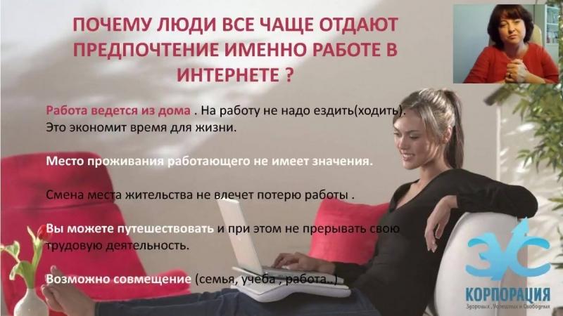 Работа в интернете с корпорацией ЗУС