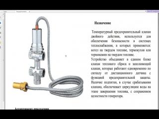 Клапан защищающий твердотопливный котел от вскипания