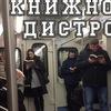 Книжное дистро ИМХОПАНГ