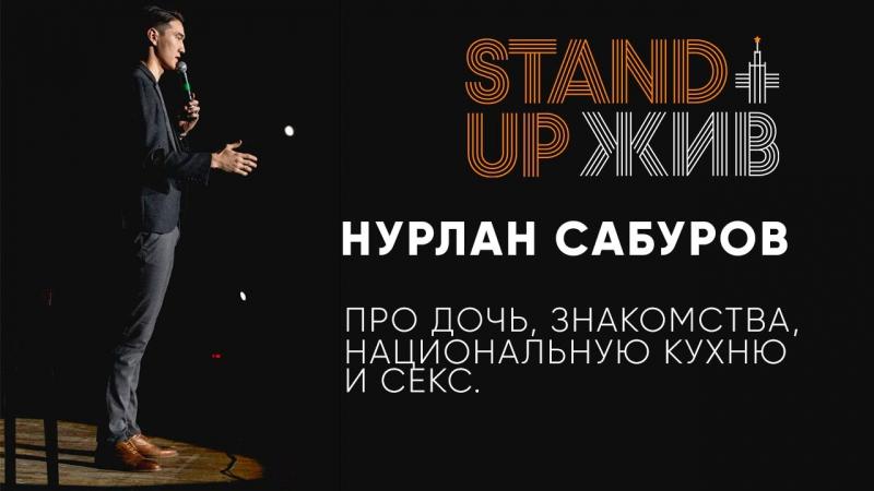 [Стендап Жив] STAND UP ЖИВ - Нурлан Сабуров (про дочь,кухню и секс)
