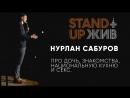 Стендап Жив STAND UP ЖИВ - Нурлан Сабуров про дочь,кухню и секс