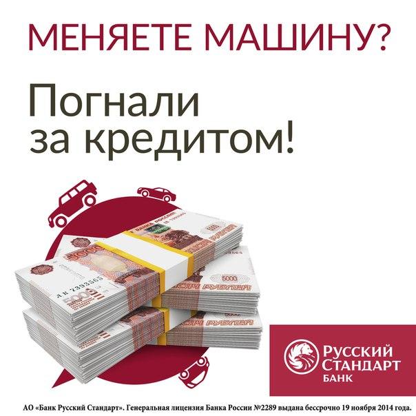 Отпуск, авто, свадьба, - кредит на любые цели! До 500 000 руб. на сро