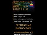 Ремонт техники Apple и аксессуары в Чапаевске