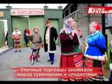 В городской усадьбе в Салехарде устроили Обдорскую ярмарку