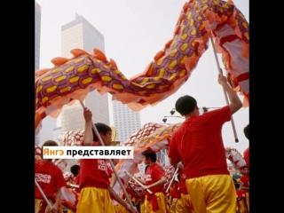 Национальный китайский танец Янгэ