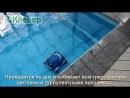 Очистка бассейна роботом-пылесосом Zodiac Vortex PRO 4WD RV5400