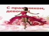 Прикольное поздравление с 8 марта)) Ну, что девчата, по маленькой)) Гуляем)))