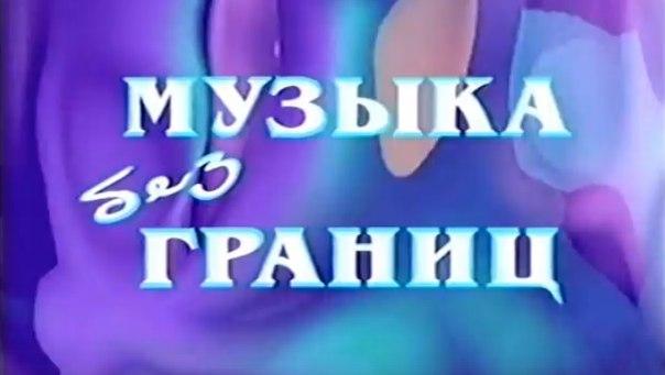 """Музыка без границ (ГТРК """"Южный Урал"""" [г. Челябинск], 2002) Ансамбль """"Россы"""""""