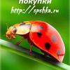 spshka.ru - Cовместные Покупки Улан-Удэ