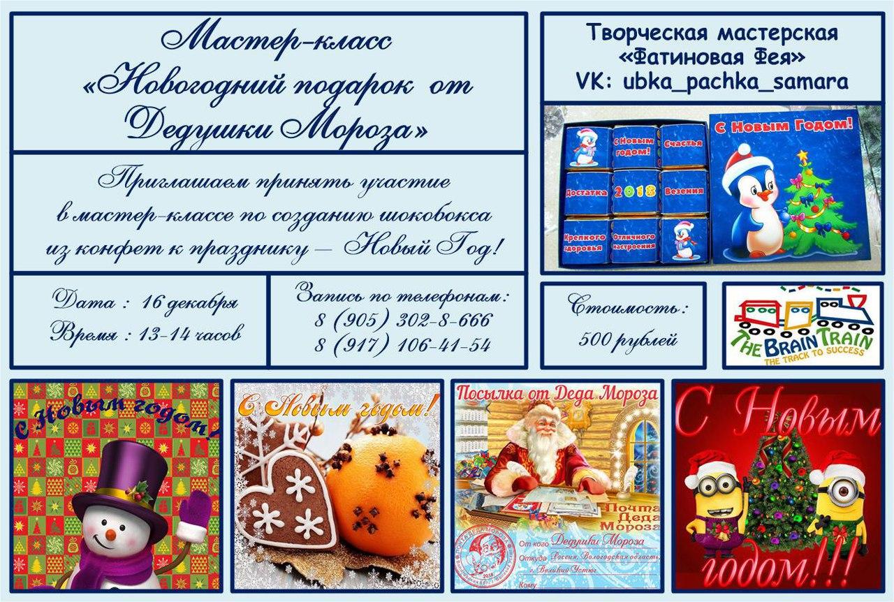 Афиша Самара Мастер-класс Новогодние Шокобоксы