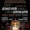 Государственный Академический театр танца РК
