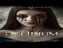 Исступление Делириум Delirium 2018