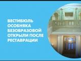 Вестибюль особняка Безобразовой открыли после реставрации