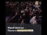 Юрий Шевчук. Песня о генерале ФСБ