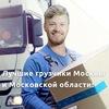 Грузчики | Переезды | Москва