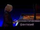 Русская фортепианная музыка промо
