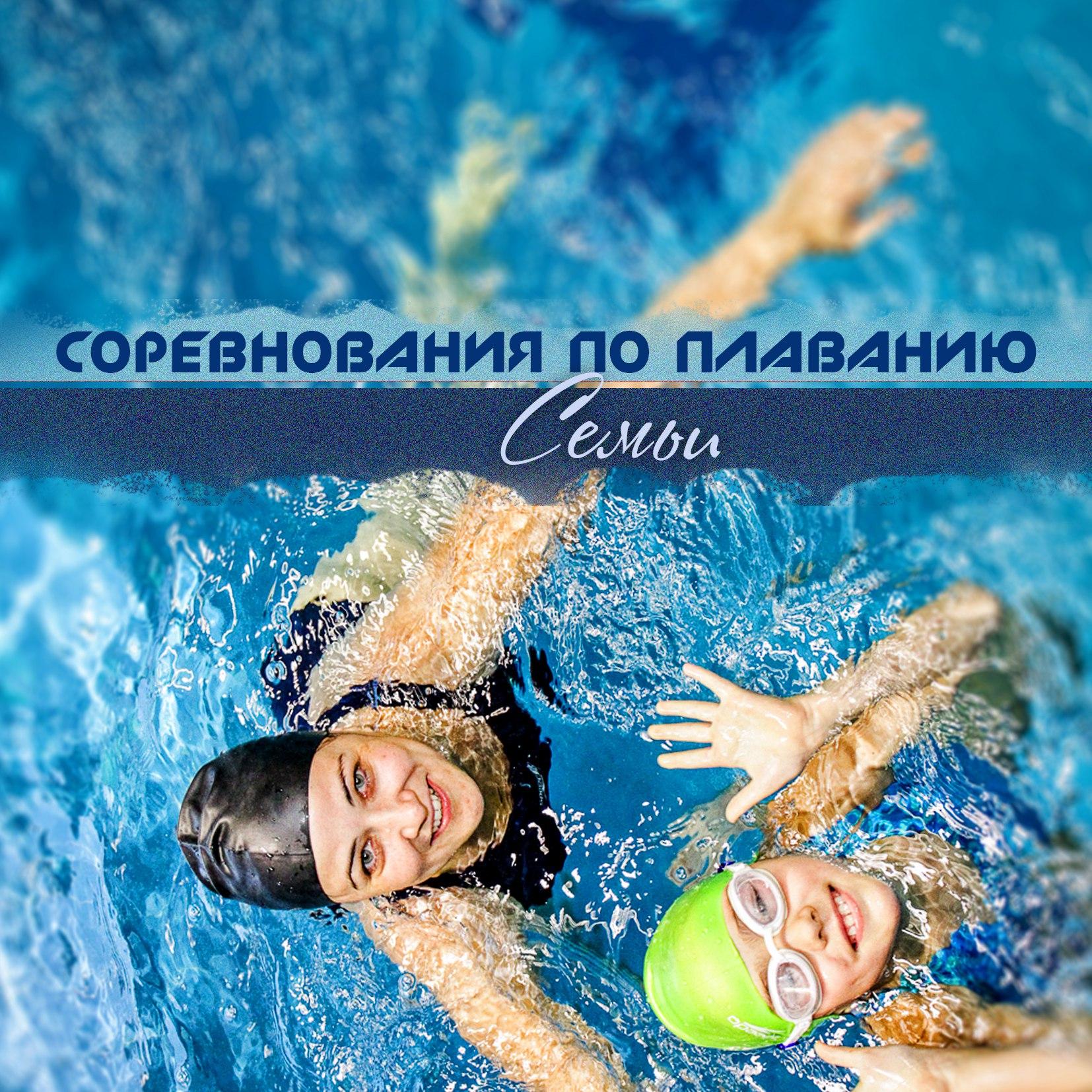Соревнования по плаванию среди семейных команд